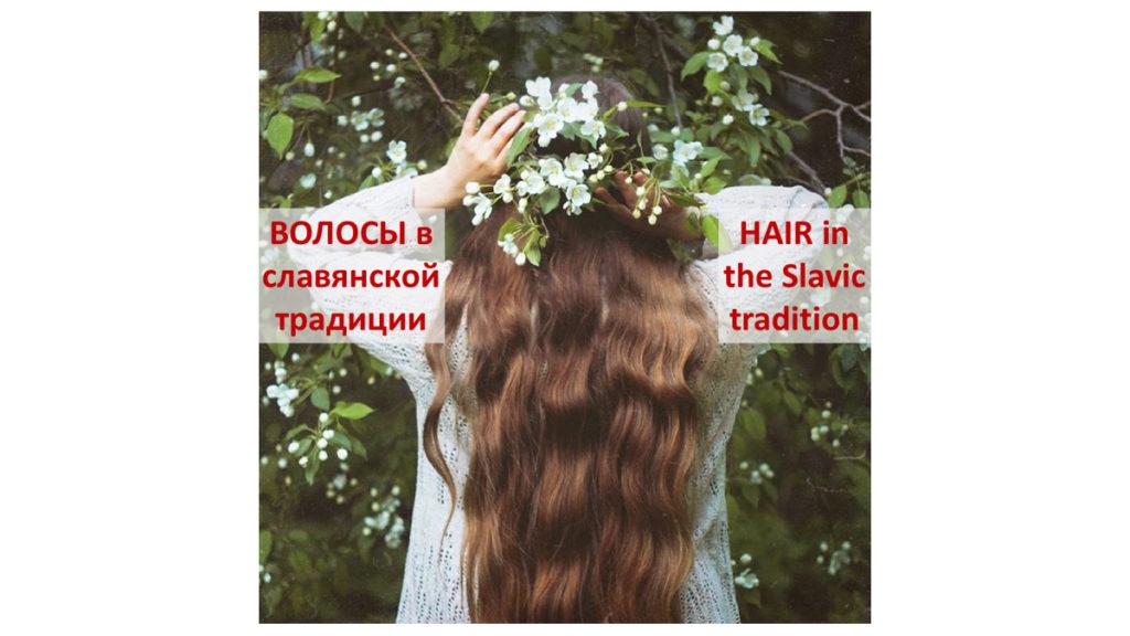 Hair in Slavic tradition