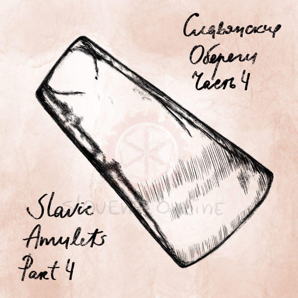 Slavic amulets
