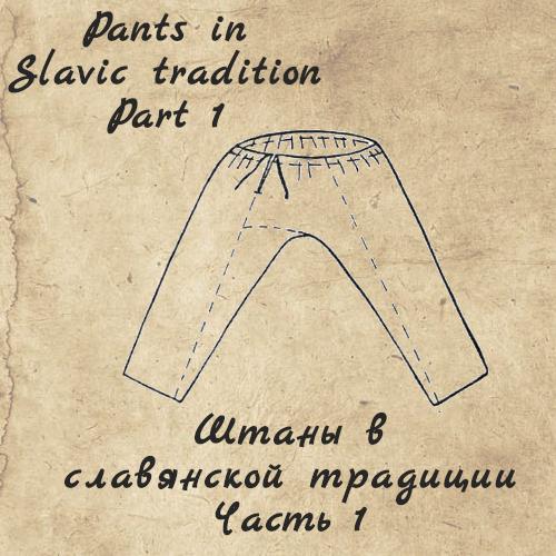 Slavic pants