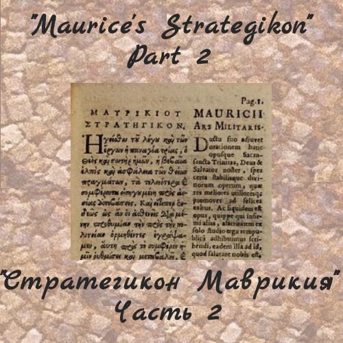 Стратегикон Маврикия