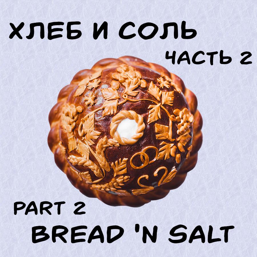 Bread salt